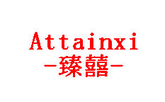 臻��ATTAINXI